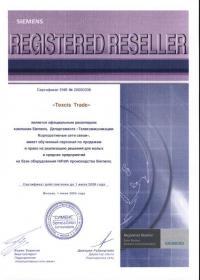 Сертификат компании Siemens1