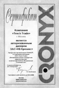 Сертификат компании Cronyx