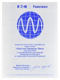 Сертификат компании Texcis Trade от  Powerware о статусе Партнера Премьер-Лиги