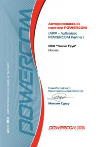 Сертификат компании Powercom