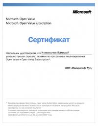 Сертификат компании Microsoft