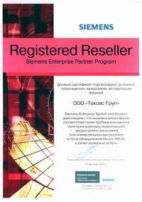Сертификат компании Siemens