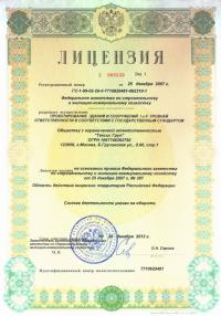 Лицензия на проектирование зданий и сооружений 1 и 2 уровней (1)
