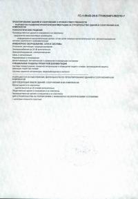 Лицензия на проектирование зданий и сооружений 1 и 2 уровней (2)