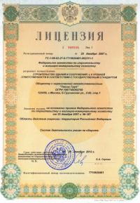 Лицензия на строительство зданий и сооружений 1 и 2 уровней (1)