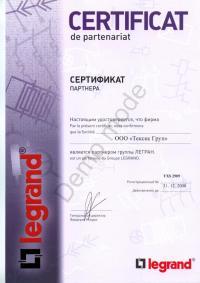 Сертификат компании Legrand