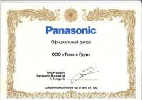 Сертификат компании Panasonic